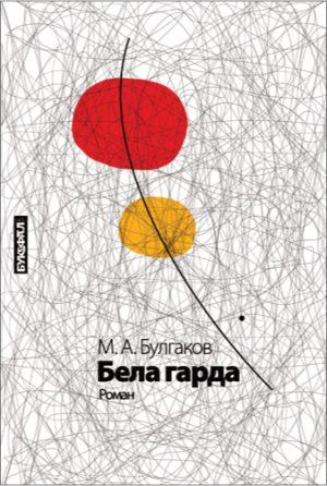 Bela garda naslovna strana romana