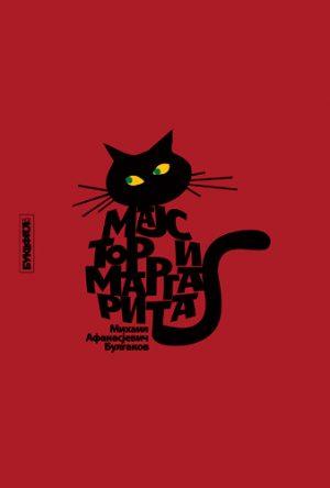 Majstor i Margarita - Mihail Bulgagov - naslovna stranica na kojoj se nalazi nacrtana crna mačka kreirana od slova imena romana